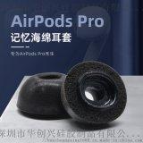 新款pro3代海绵耳机套苹果蓝牙耳机降噪耳机配件