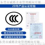 深圳电脑配件产品认证 CE认证一次通过
