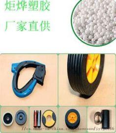 厂家直销TPE半透明原材料  包胶TPE 环保无毒
