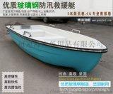 专业玻璃钢快艇,商务休闲钓鱼艇,多用途玻璃钢艇