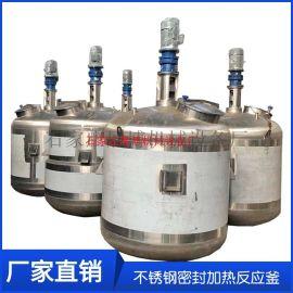 树脂浆搅拌缸增稠剂搅拌罐不锈钢液体搅拌加热乳化罐