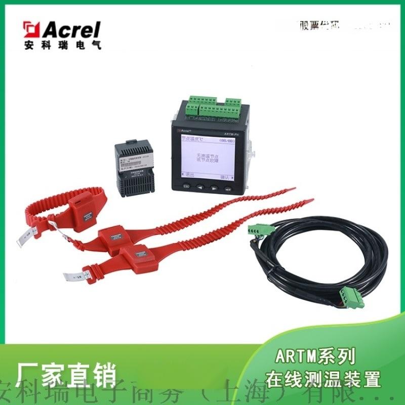 安科瑞无线测温装置ARTM-Pn 高温 超温预 指示