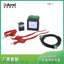 安科瑞無線測溫裝置ARTM-Pn 高溫 *溫預警指示