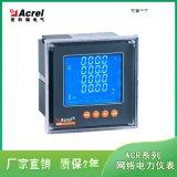 單相多功能電能表配電箱用安科瑞ACR10EL