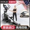 美国sole速尔E35L进口椭圆机家用健身轻商用椭圆仪智能太空漫步机