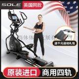 美國sole速爾E35L進口橢圓機家用健身輕商用橢圓儀智慧太空漫步機