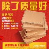 萧山纸箱厂-环艺包装-坚果纸箱礼品盒