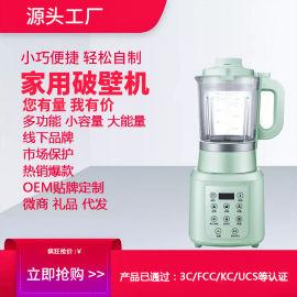 新款家用多功能豆浆榨汁机厨房料理机拓客礼品