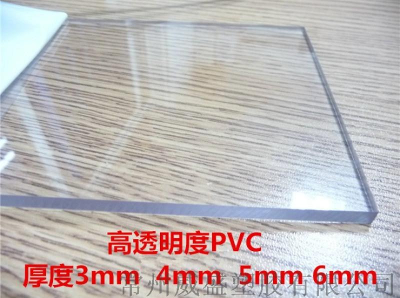 透明PVC片材