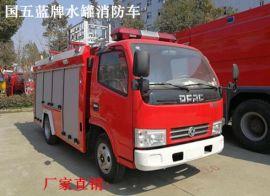 东风多利卡蓝牌水罐消防车/小型消防车