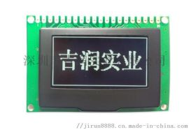1.54寸OLED显示模块