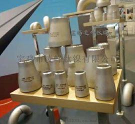 钛异径管   钛大小头   钛管件   钛管件厂家