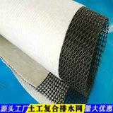 土工三维复合排水网-湖南生产工厂