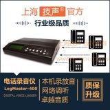 4通道電話錄音 獨立式數位錄音系統 技聲