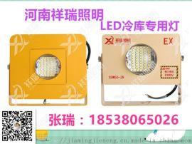LED冷库专用灯具低温照明灯具防爆灯