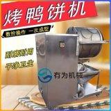 全自动烤鸭饼机 有为压饼机 烤鸭饼成型机热销
