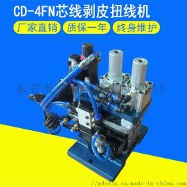 厂家直销4FN芯线剥皮扭线一体机 立式剥皮扭线机