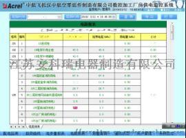 张村驿压气站项目电力监控系统的研究与应用