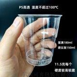 加厚航空杯,水晶航空杯定制,硬质航空塑料杯厂家定做