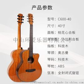 OTIS奥司牌40寸合板民谣吉他C-600-40
