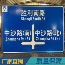 交通安全标志牌 路口指示牌 安全警示标识牌
