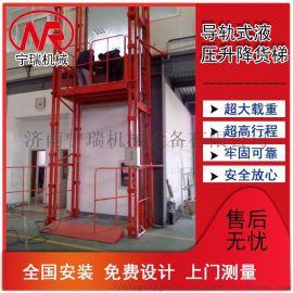 货物垂直液压升降机 固定液压导轨货梯