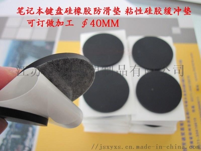 淮安主营橡塑制品公司/ 防撞脚垫 硅橡胶防滑垫