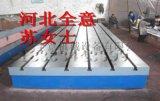 南宁铸铁T型槽刮研平台,横竖T型槽刮研平台