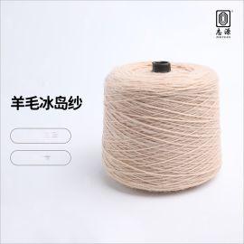 大朗志源纺织 3S/1羊毛冰岛毛线  保暖性好冰岛毛纱线 现货批发