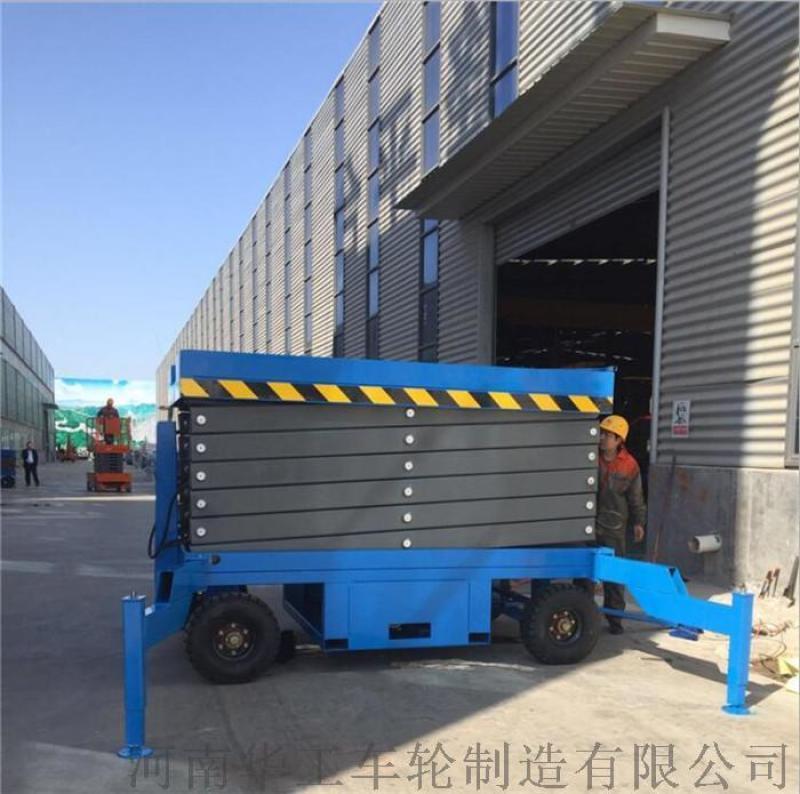 移動剪叉式升降機 高空作業車 液壓電動升降平臺