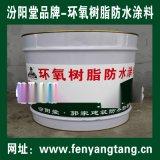環氧樹脂防水塗料、環氧樹脂防腐塗料,良好的防水性