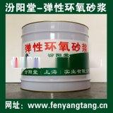 弹性环氧树脂砂浆、水利大坝专用、弹性环氧树脂砂浆