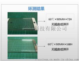 防静电曲面3D玻璃PET保护膜
