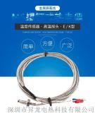 螺釘分度e型k形熱電偶M6電熱溫度感測器電偶線