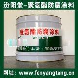 弹性聚氨酯防腐涂料、用于金属钢结构的防锈防腐