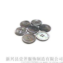 40L/4H黑蝶贝壳钮扣直销服装辅料