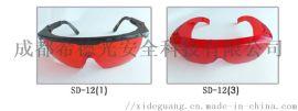 希德SD-12型鐳射防護眼鏡