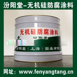 无机硅酸锌防腐底漆、无机硅防腐涂料现货直供