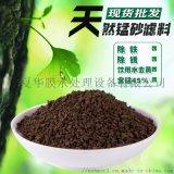 天然锰砂高效除铁水过滤材料