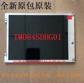TM084SDHG01天马8.4寸工业显示屏