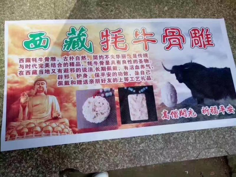 **蒙古牦牛骨雕挂件饰品厂家批发