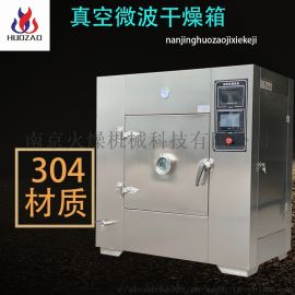 实验室小型烘箱 热风循坏烘箱 真空微波干燥机
