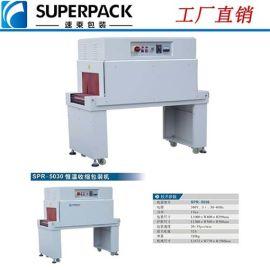 厂家现货直销全自动封切收缩包装机恒温收缩机