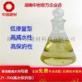 中巖聚羧酸減水劑母液 高效減水劑 混凝土外加劑