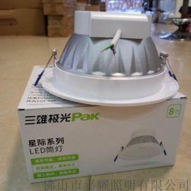 三雄极光PAK560224 8寸25WLED筒灯