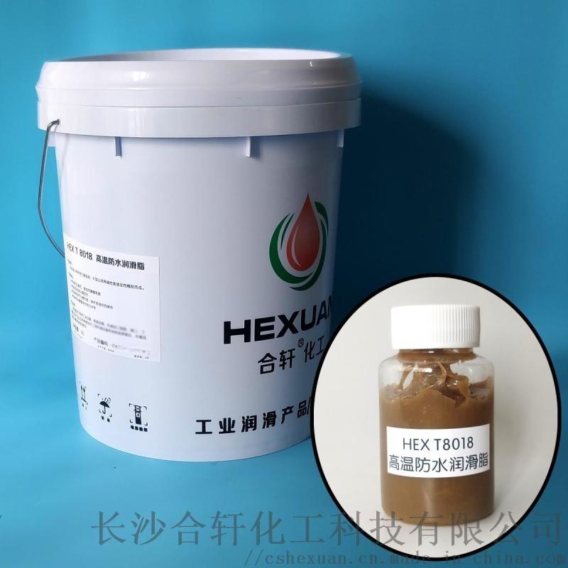 耐水蒸气润滑脂/轴承抗水润滑脂