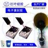阻燃電子灌封膠、有機硅灌封膠