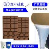 食品级硅胶 食品级硅橡胶 食品液体硅胶