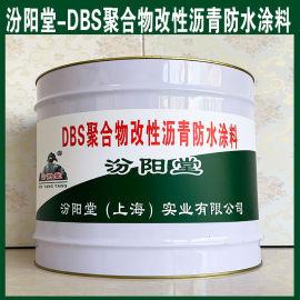 DBS聚合物改性沥青防水涂料、现货、销售