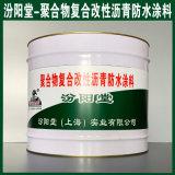 聚合物复合改性沥青防水涂料、良好的防水性